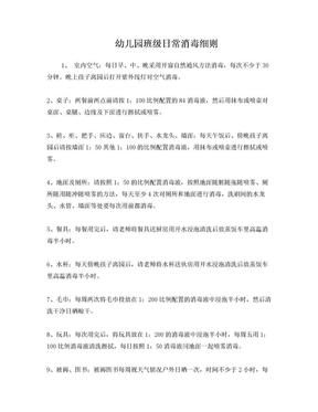 幼儿园班级日常消毒细则.doc