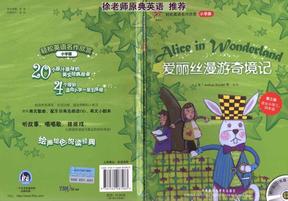 爱丽丝漫游奇境记-Alice.in.Wonderland.pdf