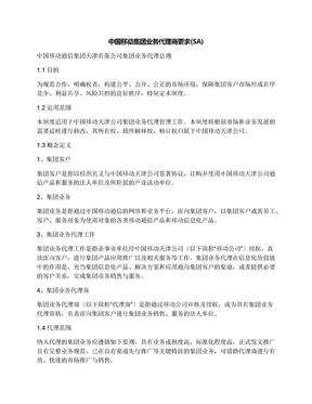 中国移动集团业务代理商要求(SA).docx