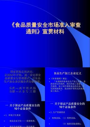 食品安全卫生知识培训.ppt