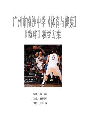 高二篮球双手胸前传球教学设计.doc