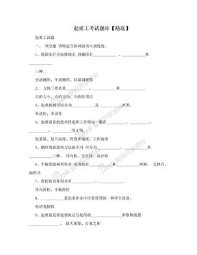 起重工考试题库【精选】.doc