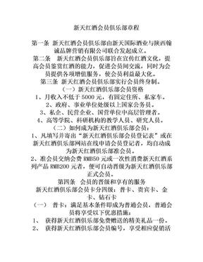 新天红酒会员俱乐部章程.doc