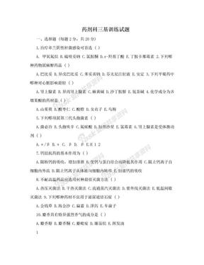 药剂科三基训练试题.doc