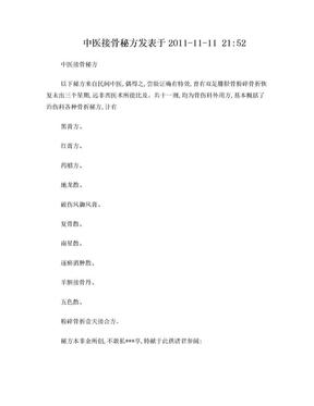 中医接骨秘方.doc