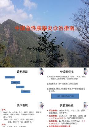 中国急性胰腺炎指南新版ppt课件.ppt