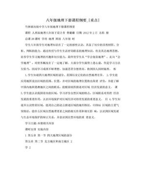 八年级地理下册课程纲要_[重点].doc