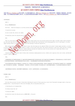 考前必背:考研英语写作30篇经典范文.doc