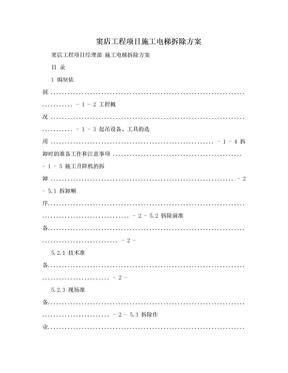 窦店工程项目施工电梯拆除方案.doc