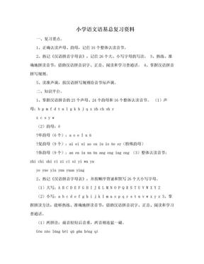 小学语文语基总复习资料.doc