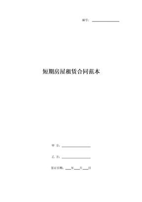 短期房屋租赁合同范本.doc