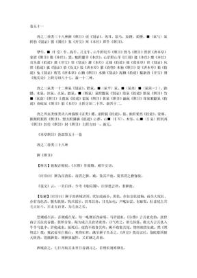 本草纲目 明 李时珍 卷51.doc