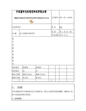 不合格品返工作业指导书.doc