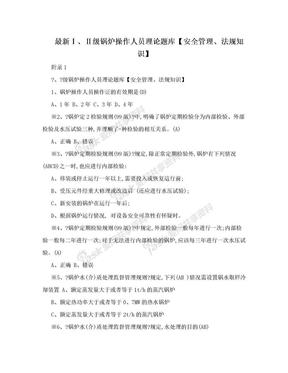 最新Ⅰ、Ⅱ级锅炉操作人员理论题库【安全管理、法规知识】.doc