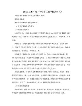 《信息技术环境下小学作文教学模式研究》.doc