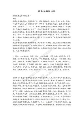 《金匮要略诠解》刘渡舟.doc