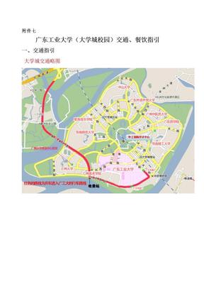 附件7:广东工业大学(大学城校园)交通、餐饮指引.doc