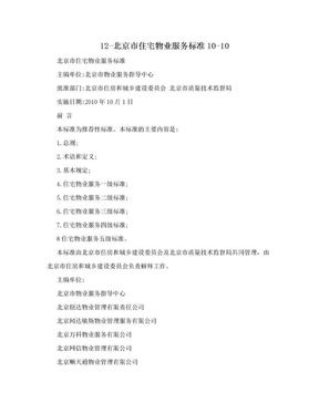 12-北京市住宅物业服务标准10-10.doc