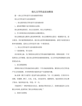 幼儿文学作品活动教案.doc