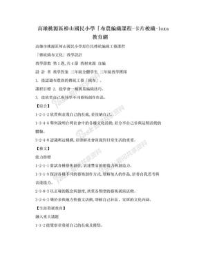 高雄桃源區樟山國民小學「布農編織課程-卡片梭織-loxa教育網.doc
