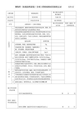 38钢构件(防腐涂料涂装)分项工程检验批质量验收记录  GJ3.12.doc