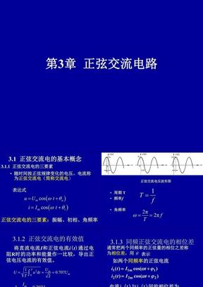 final 第3章__正弦稳态电路的分析1the final.ppt
