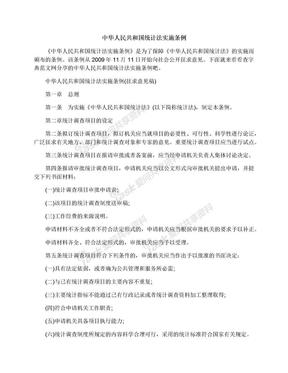 中华人民共和国统计法实施条例.docx