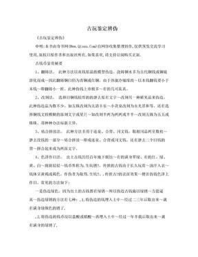 古玩鉴定辨伪.doc