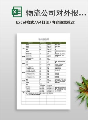 物流公司对外报价表单.xls