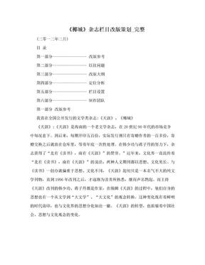 《椰城》杂志栏目改版策划_完整.doc