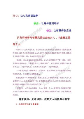 女人的修养与智慧[1].pdf
