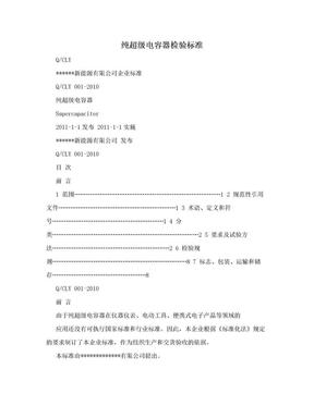 纯超级电容器检验标准.doc