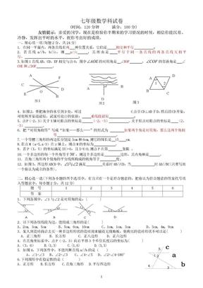 人教版七年级下册数学期中考试卷(含答案).doc