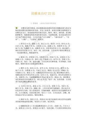 结膜炎自疗22法.doc