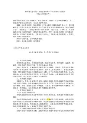 财政部  《企业会计准则--应用指南》.doc