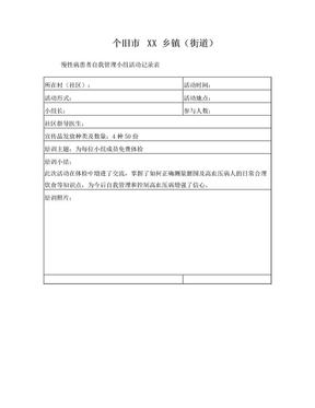 慢性病患者自我管理小组活动记录表.doc