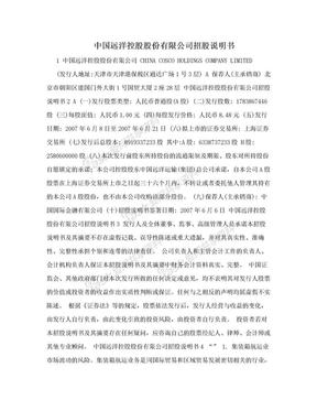 中国远洋控股股份有限公司招股说明书.doc