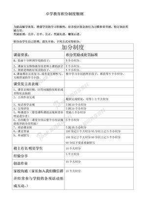 卓学教育班课学员管理——积分制度.doc