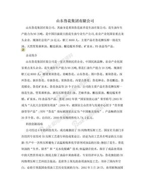 山东鲁花集团有限公司.doc