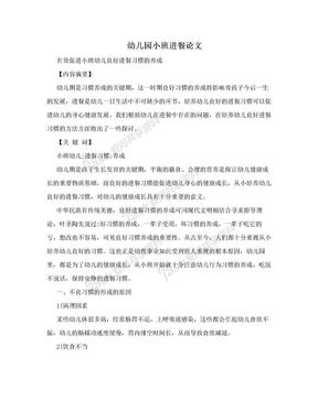 幼儿园小班进餐论文.doc