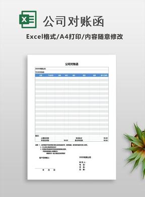公司对账函.xls