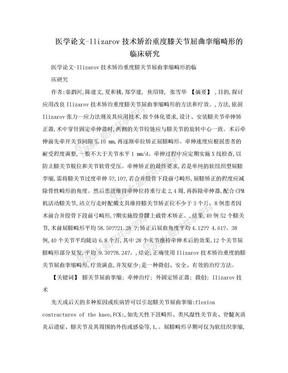 医学论文-Ilizarov技术矫治重度膝关节屈曲挛缩畸形的临床研究.doc