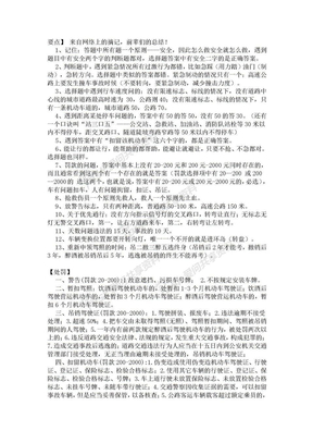 机动车驾驶人科目一考试题库(汽车类).doc