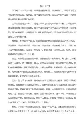 大学学习计划.doc