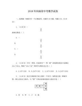 18年河南中考数学试卷及答案.doc