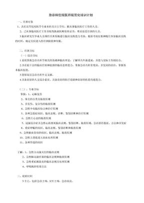 急诊科医师规范化培训计划.doc