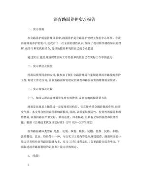 沥青路面养护实习报告.doc