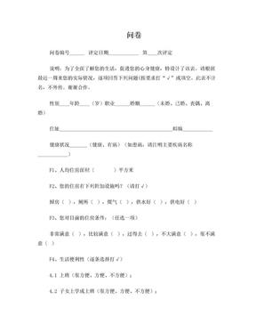 生活质量综合评定问卷-74(成人用).doc