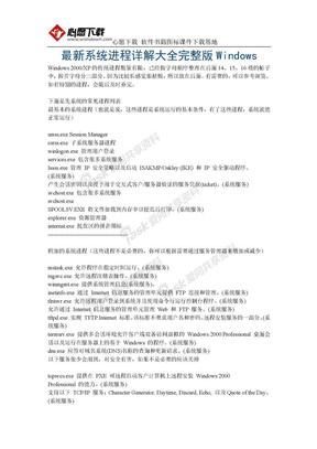 最新系统进程详解大全完整版.doc