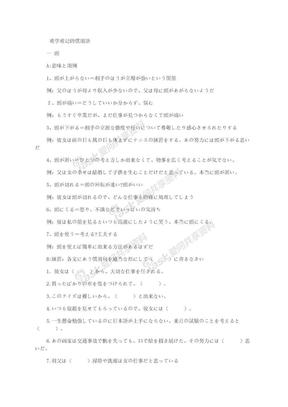 日语惯用语大全_难学难记的惯用语.doc